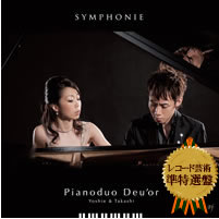 Second Album [SYMPHONIE]