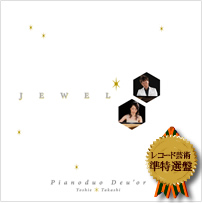 Third Album [JEWEL]