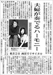 2008年9月5日 産経新聞
