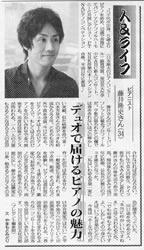 2008年10月1日 あさひふれんど千葉 紙