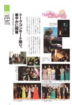 OUR MUSIC Vol.279 2009 (about Talk Concert Festival)