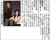 Fureai Mainichi June 2010 (about Yachiyo Memorial Concert)