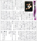 Chiiki News June 2010 (about Yachiyo Memorial Concert)
