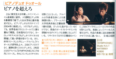 2010年10月号 ぶらあぼ 誌 (CD「SYMPHONIE」及び2010年リサイタルについて)