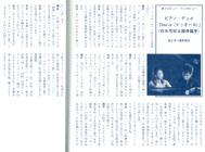Ongaku Gendai October 2010 (about Recitals 2010)
