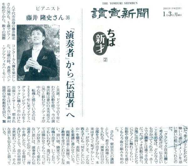 2011年1月3日 読売新聞 紙 (藤井隆史 について)
