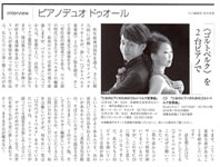 Chopin Nov. 2015 (Deu'or Interview)