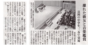 "Nainichi-Newspaper Dec.20 2019 (about ""music appreciation meeting"" )"